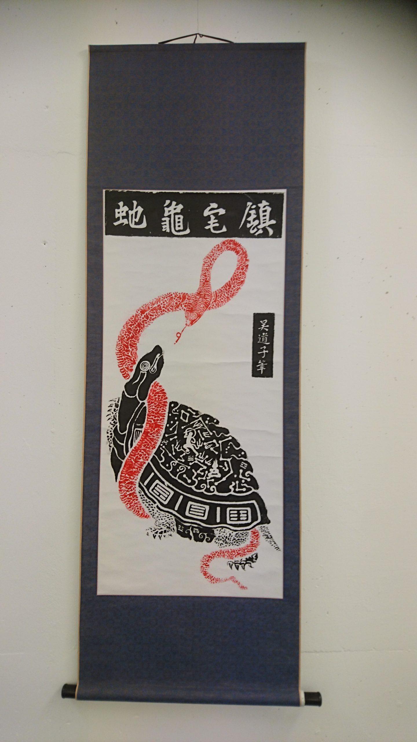 Afbeelding schildpad slang Wudang